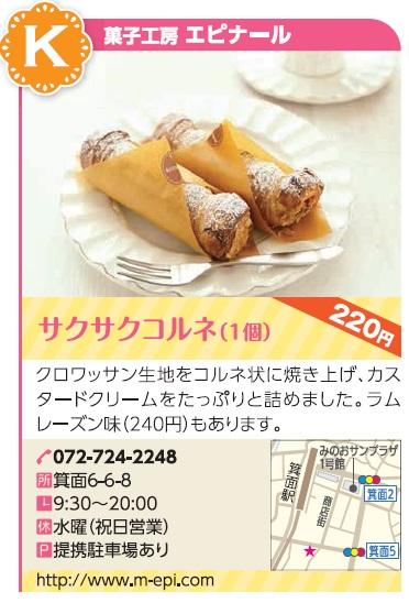 K 菓子工房 エピナール
