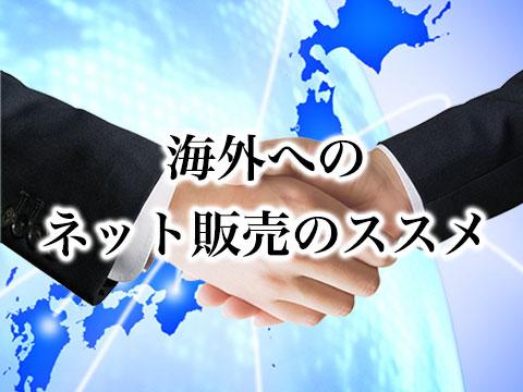 海外へのネット販売「ZenPlus」