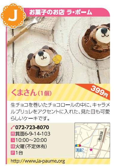 J お菓子のお店 ラ・ポーム